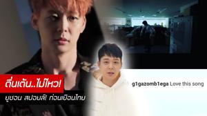 ยูชอน โพสเพลงไทย-ออกตัวว่าตื่นเต้นหนักมาก! ก่อนเจอกัน 25 ม.ค.นี้