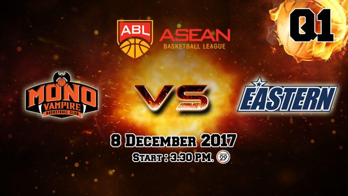 การเเข่งขันบาสเกตบอล ABL2017-2018 : Mono Vampire (THA) VS Eastern (HKG) Q1 (8 Dec 2017)