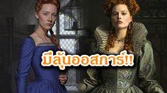 เซอร์ชา โรแนน ปะทะอารมณ์เดือดกับ มาร์โกต์ ร็อบบี ในตัวอย่างแรก Mary Queen of Scots