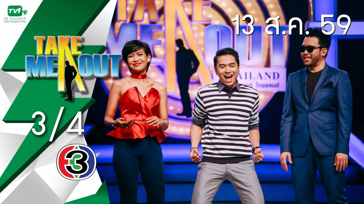 Take Me Out Thailand S10 ep.19 กุ่ย-ก้อง 3/4 (13 ส.ค. 59)