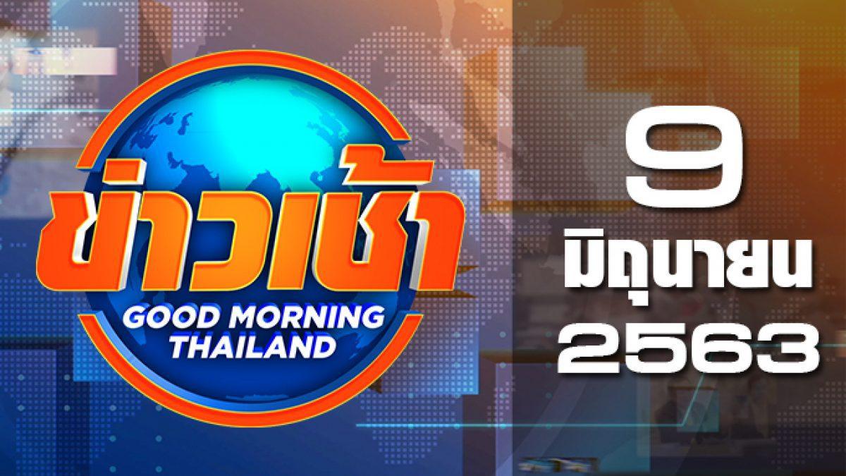 ข่าวเช้า Good Morning Thailand 09-06-63