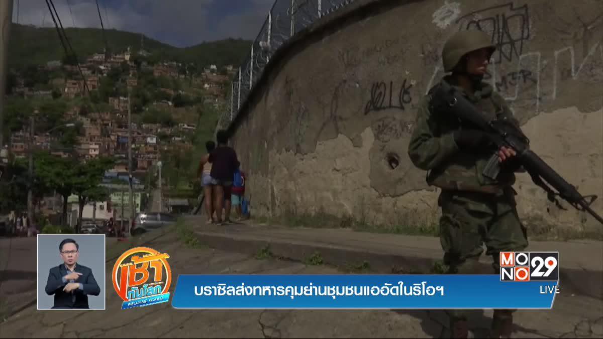 บราซิลส่งทหารคุมย่านชุมชนแออัดในริโอฯ