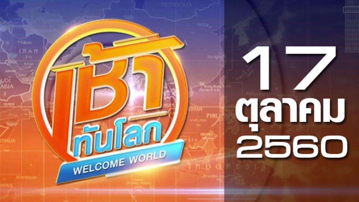 เช้าทันโลก Welcome World 17-10-60