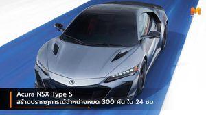 Acura NSX Type S สร้างปรากฎการณ์จำหน่ายหมด 300 คัน ใน 24 ชม.