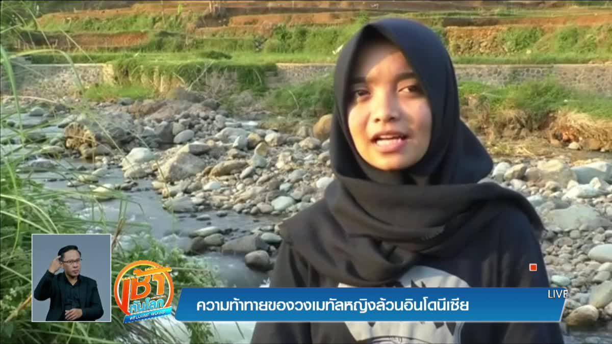 ความท้าทายของวงเมทัลหญิงล้วนอินโดนีเซีย