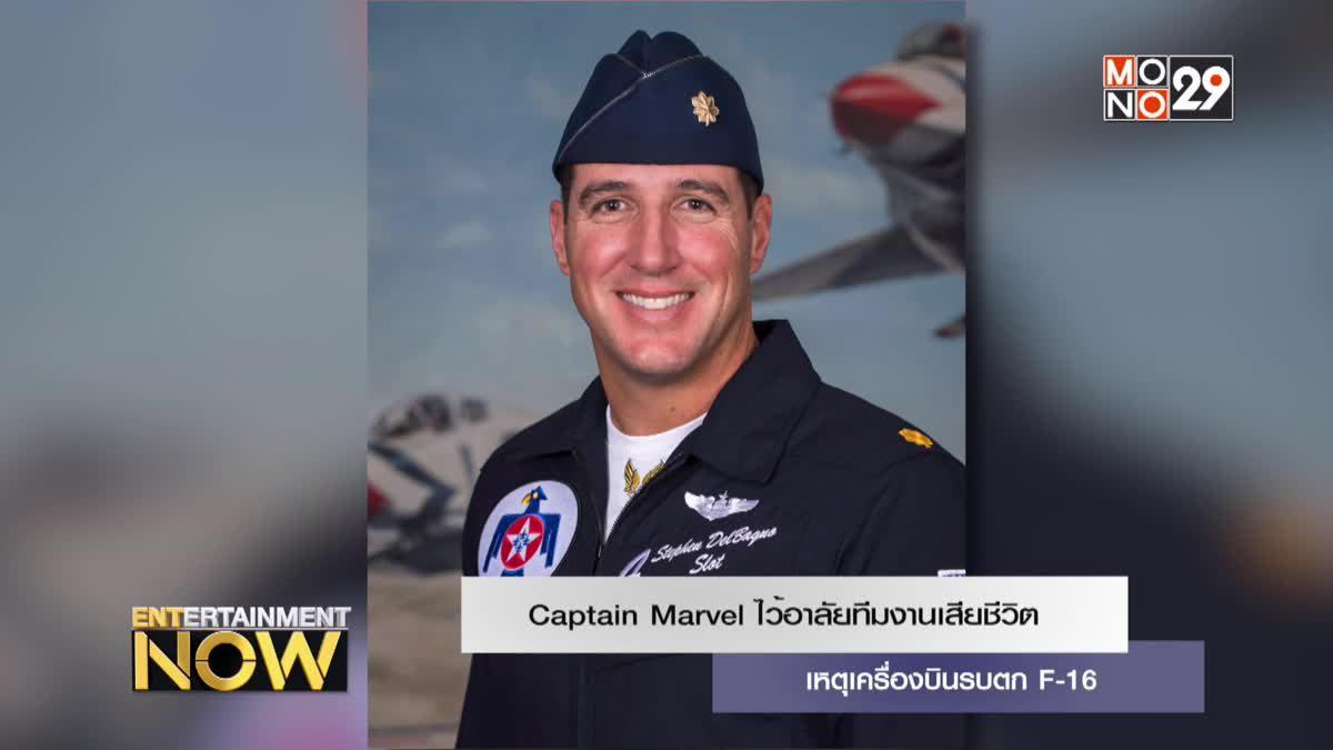 Captain Marvel ไว้อาลัยทีมงานเสียชีวิต เหตุเครื่องบินรบตก
