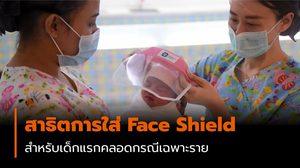 สาธิตการใส่ Face Shield สำหรับเด็กแรกคลอด มาตรการสำหรับคุณแม่ที่ต้องขึ้นแท็กซี่กลับบ้าน