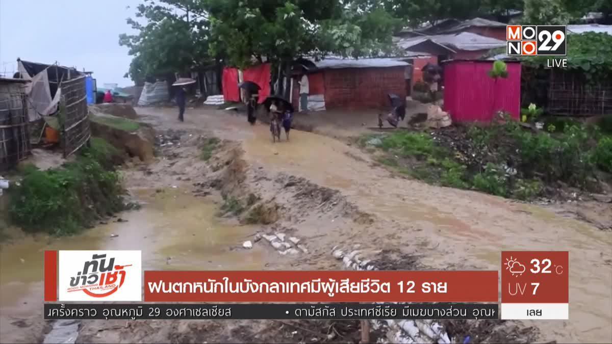 ฝนตกหนักในบังกลาเทศมีผู้เสียชีวิต 12 ราย