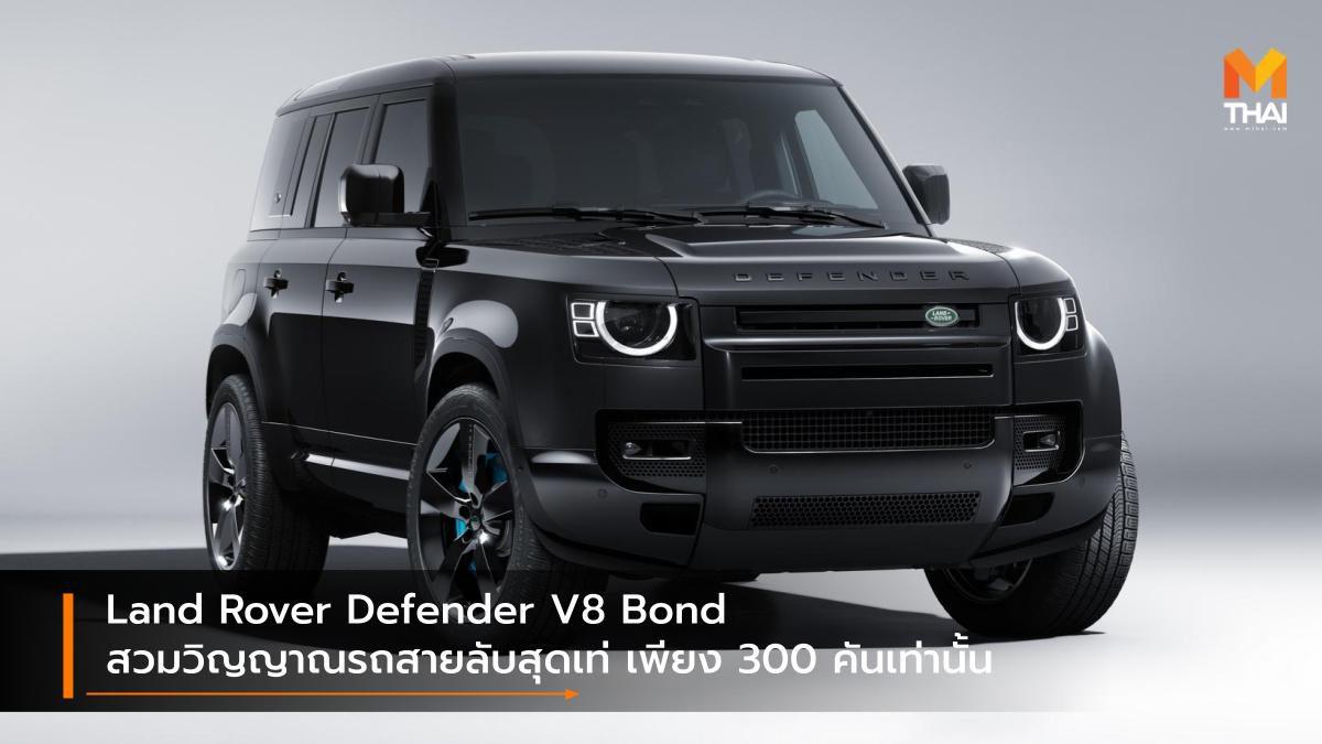Land Rover Defender V8 Bond สวมวิญญาณรถสายลับสุดเท่ เพียง 300 คันเท่านั้น
