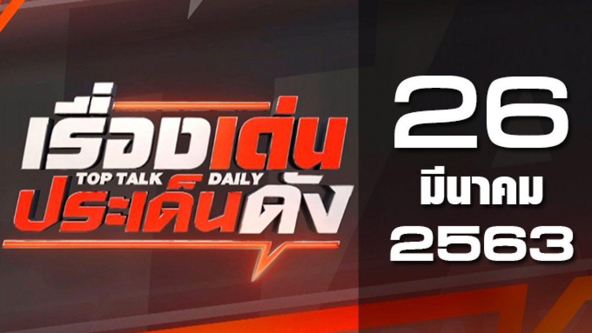 เรื่องเด่นประเด็นดัง Top Talk Daily 26-03-63