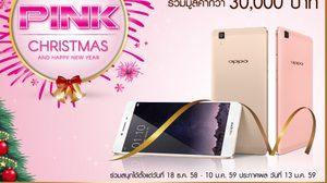 OPPO และ Pantip จัดกิจกรรมต้องรับคริสมาสต์และปีใหม่ แจก OPPO R7s