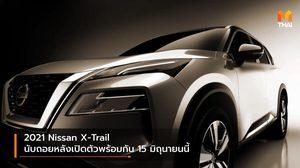2021 Nissan X-Trail นับถอยหลังเปิดตัวพร้อมกัน 15 มิถุนายนนี้
