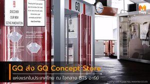 GQ ที่สุดแห่งความล้ำ ส่ง GQ Concept Store สุดสมาร์ท ใจกลาง BTS อารีย์