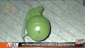 พบวัตถุคล้ายระเบิดใกล้ห้าง จ.สมุทรปราการ