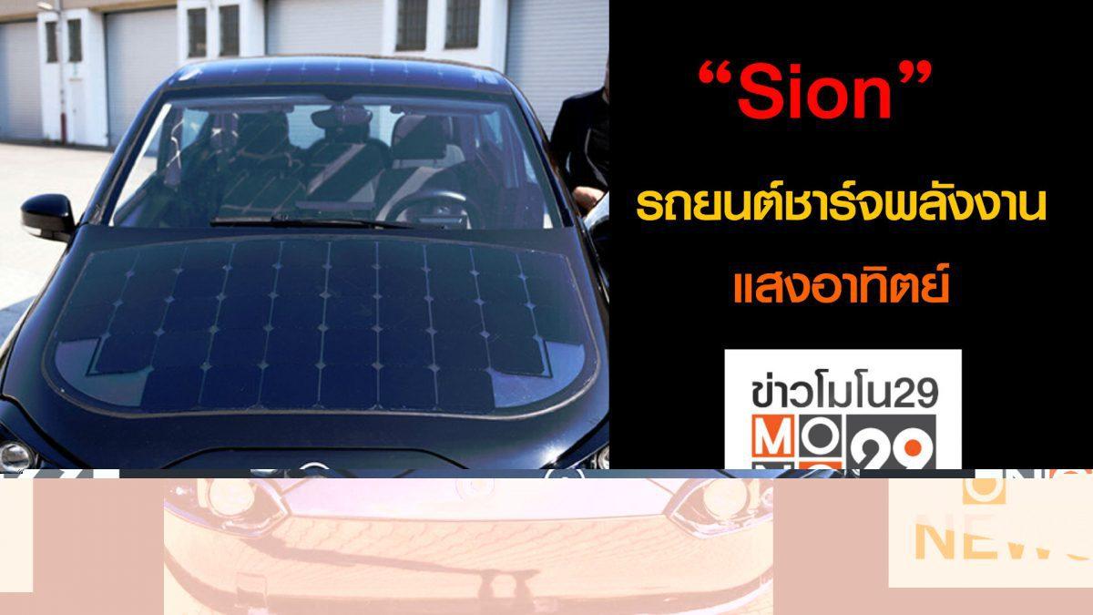 """#เรื่องเล่ารอบโลก """"Sion"""" รถยนต์ชาร์จพลังงานแสงอาทิตย์"""