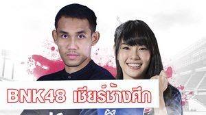 """OFFICIAL : ช้างศึกดึง """"BNK48"""" ร่วมเชียร์ทีมชาติไทย ประเดิมศึกคิงส์คัพ"""