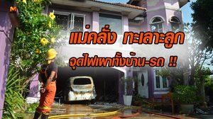 แม่เครียดจุดไฟเผาบ้าน ทำร้ายลูกสาว หลังลูกขู่จะขายบ้านทิ้ง
