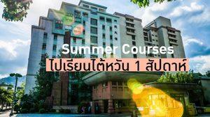Summer Courses เรียนภาษา และวัฒนธรรมที่ไต้หวัน เป็นเวลา 1 สัปดาห์