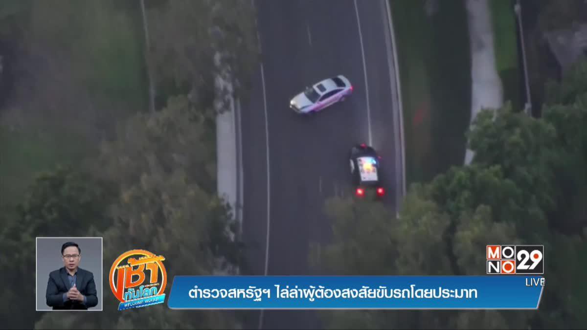 ตำรวจสหรัฐฯ ไล่ล่าผู้ต้องสงสัยขับรถโดยประมาท
