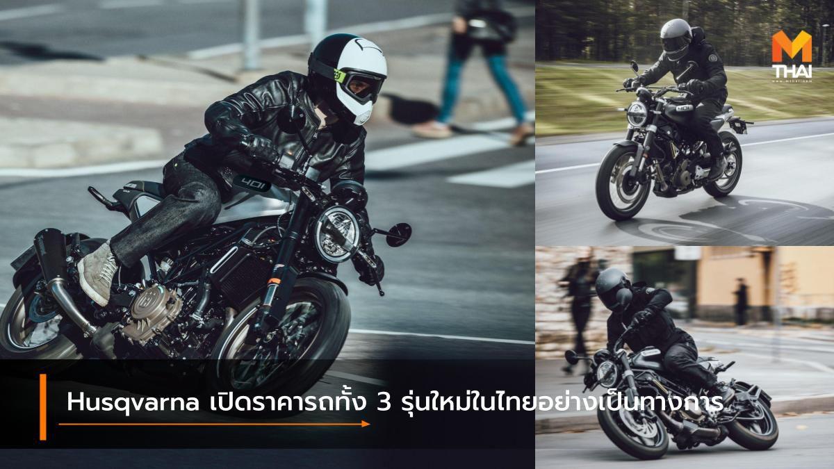 Husqvarna เปิดราคารถทั้ง 3 รุ่นใหม่ในไทยอย่างเป็นทางการ