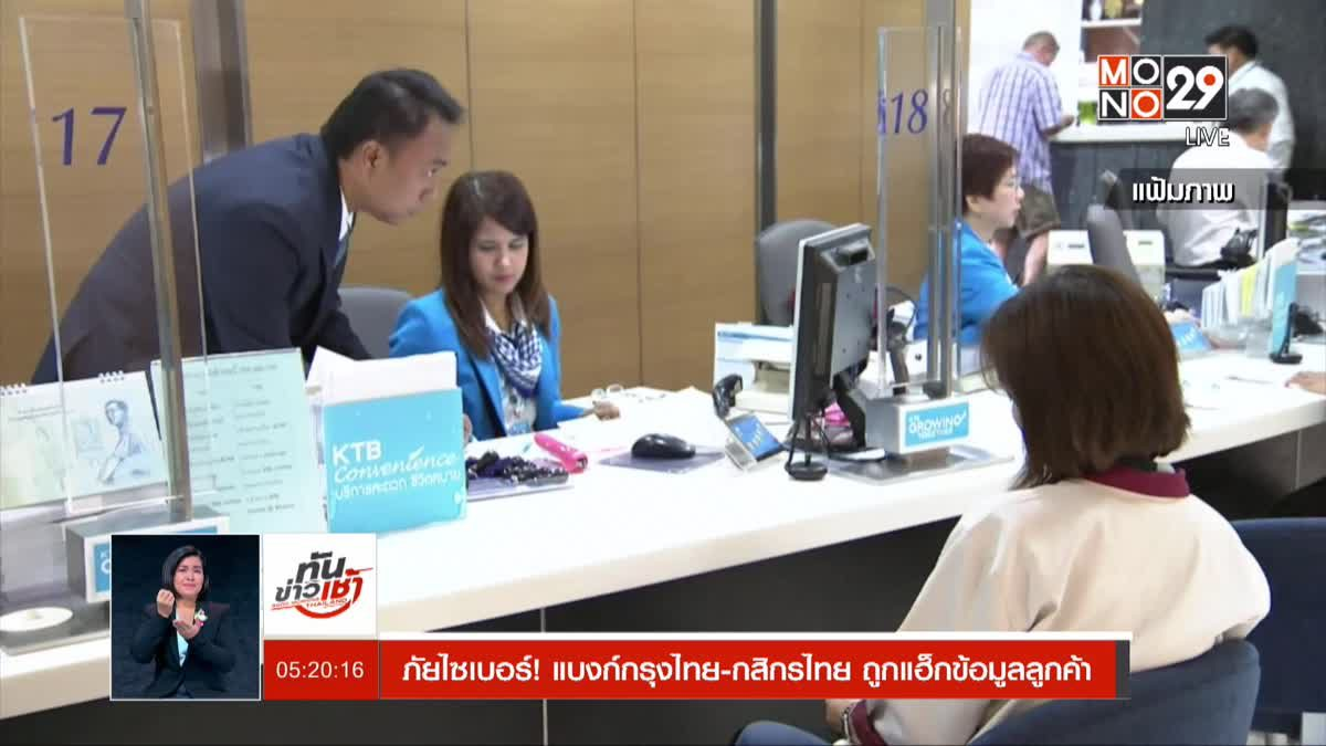 ภัยไซเบอร์! แบงก์กรุงไทย-กสิกรไทย ถูกแฮ็กข้อมูลลูกค้า