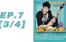Roommate The Series EP7 [3/4] ตอน บ้านหลังนี้ ไม่มีผู้ชาย