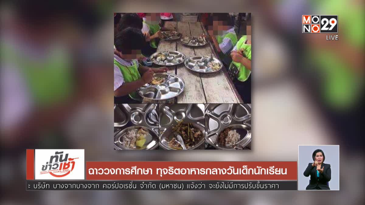 ฉาววงการศึกษา ทุจริตอาหารกลางวันเด็กนักเรียน
