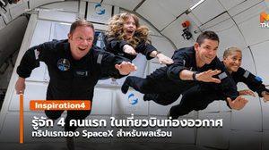4 คนแรกในไฟลท์ เที่ยวอวกาศเที่ยวแรก ของ SpaceX สำหรับคนทั่วไป