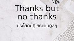 8 ประโยคปฏิเสธแบบคูลๆ Thanks but no thanks