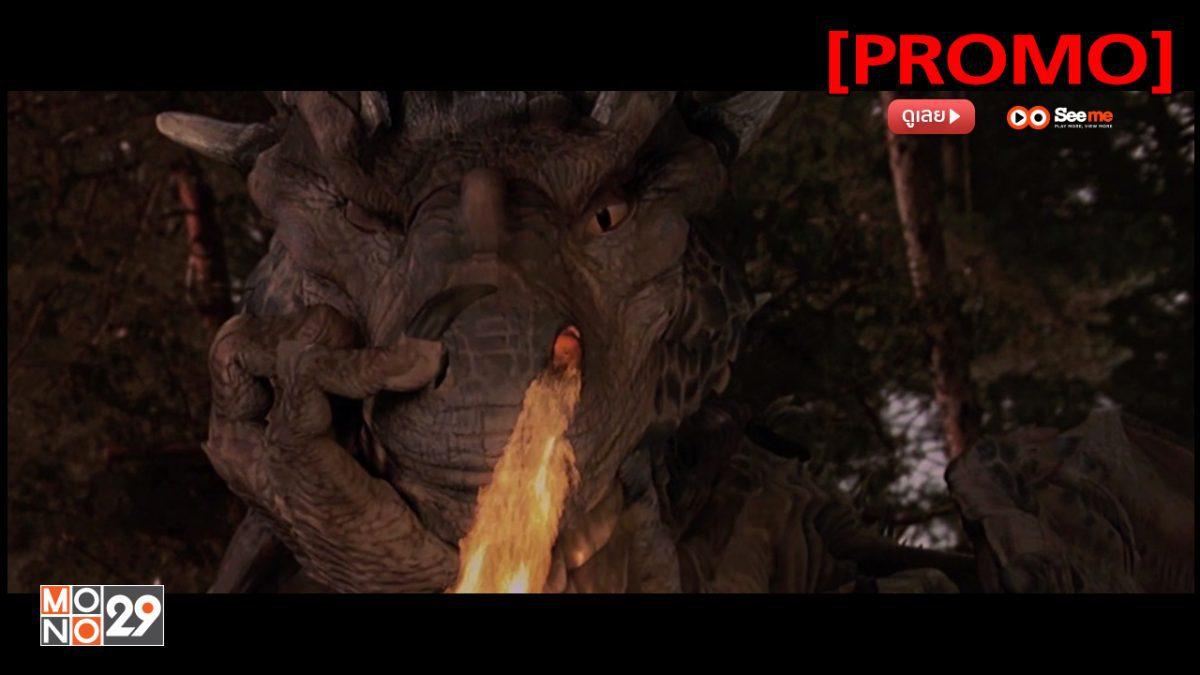 Dragonheart มังกรไฟหัวใจเขย่าโลก [PROMO]