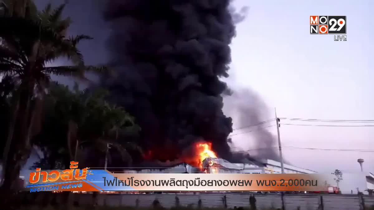 ไฟไหม้โรงงานผลิตถุงมือยาง อพยพพนง.2,000คน