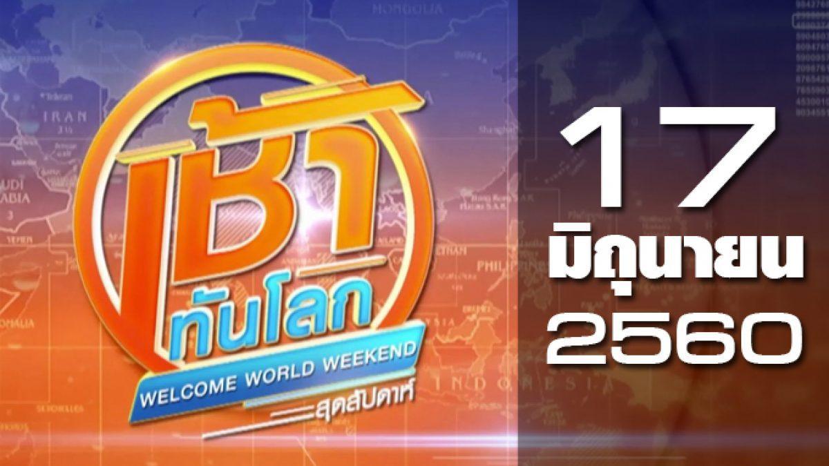 เช้าทันโลกสุดสัปดาห์ Welcome World Weekend 17-06-60