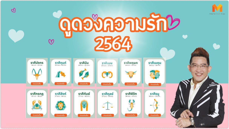 ดูดวงความรัก 2564 โดย อ.คฑา ชินบัญชร