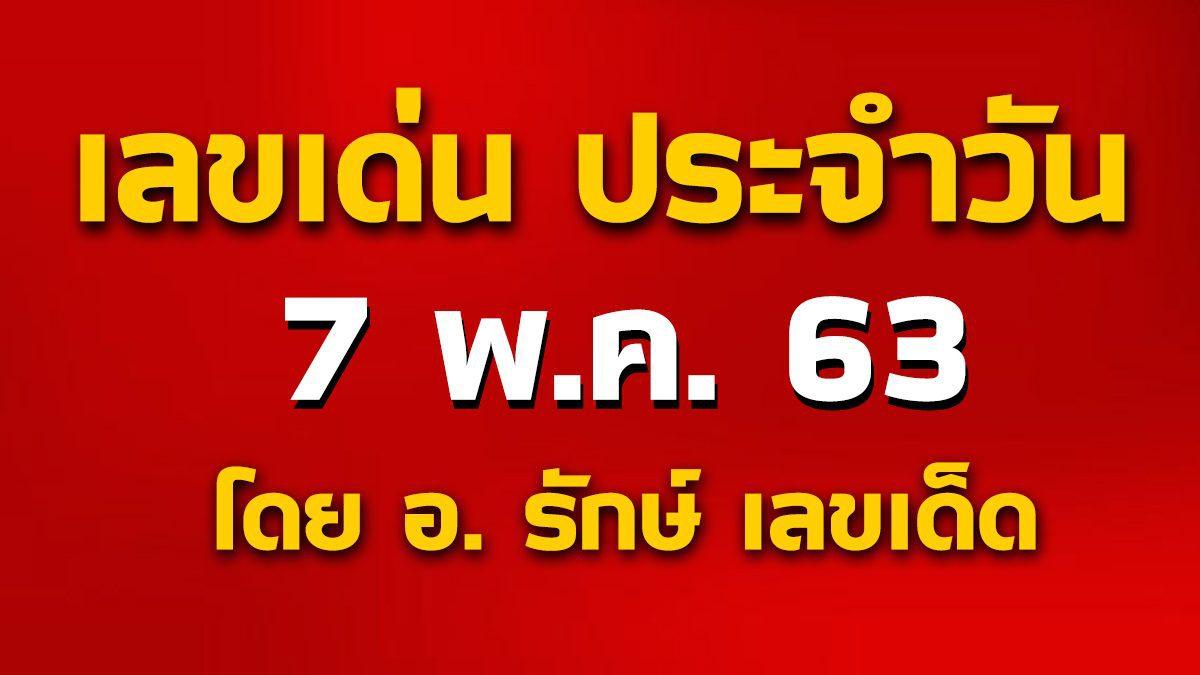 เลขเด่นประจำวันที่ 7 พ.ค. 63 กับ อ.รักษ์ เลขเด็ด