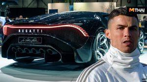 โรนัลโด้ควัก 600.7 ล้านบาท เป็นเจ้าของ Bugatti La Voiture คันเดียวในโลก