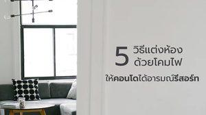 5 วิธี ตกแต่งห้องนอน ด้วยโคมไฟ ให้คอนโดได้อารมณ์รีสอร์ท