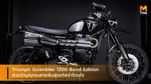 Triumph Scrambler 1200 Bond Edition สวมวิญญาณสายลับสุดเท่สง่าโดนใจ