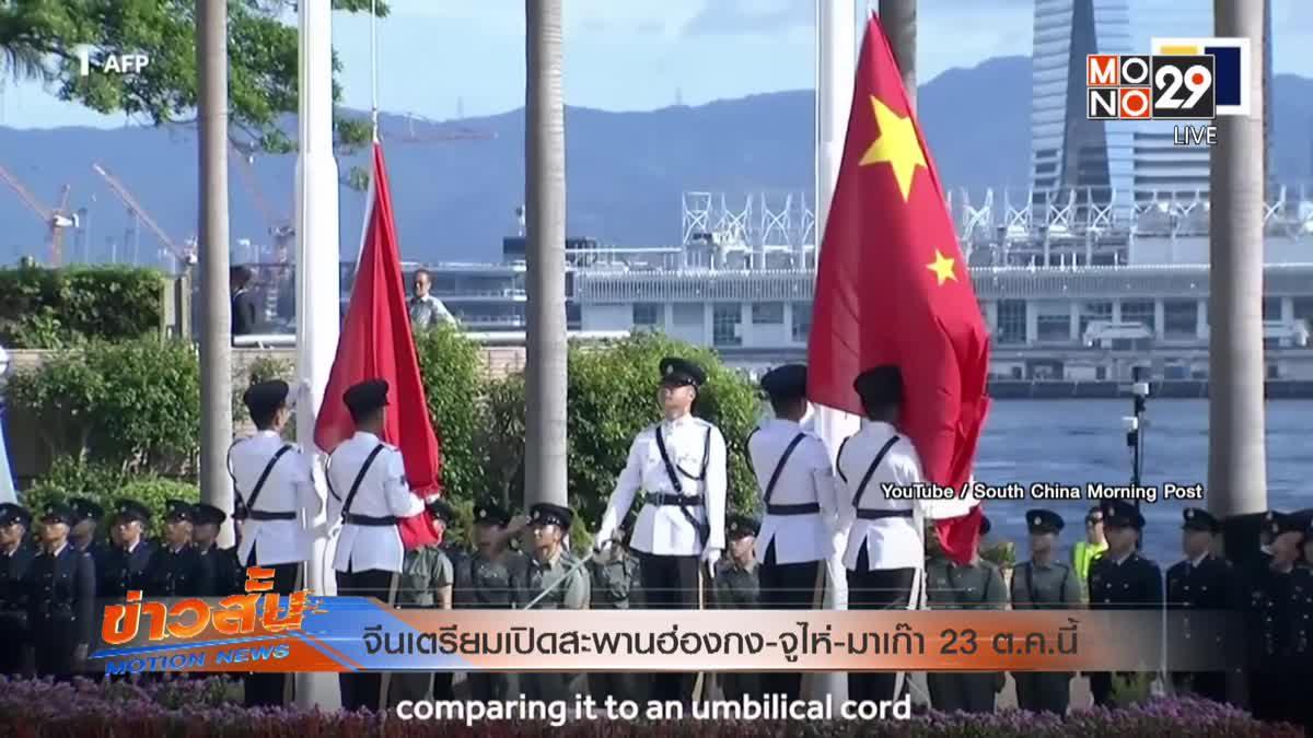 จีนเตรียมเปิดสะพานฮ่องกง-จูไห่-มาเก๊า 23 ต.ค.นี้