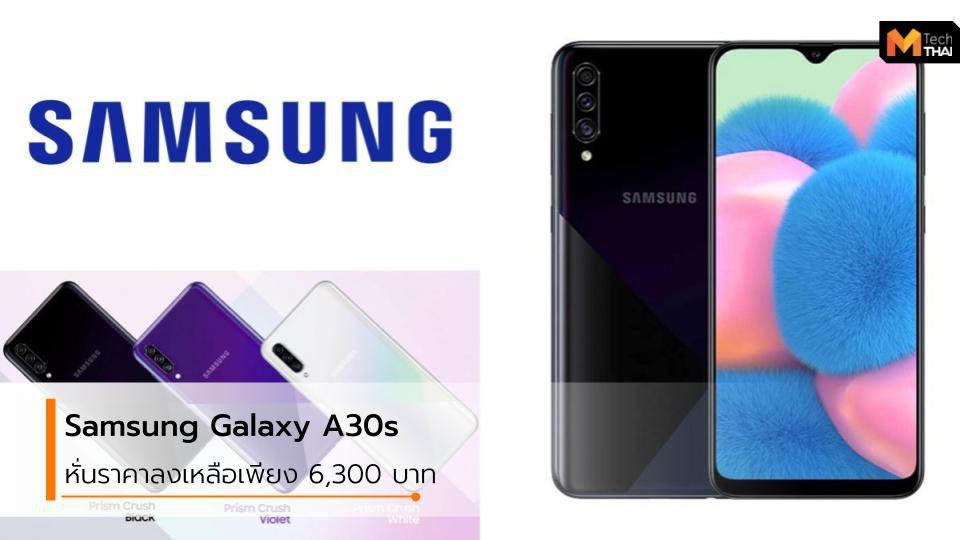Samsung Galaxy A30s ในรุ่น 64GB หั่นราคาลงที่ประเทศอินเดีย