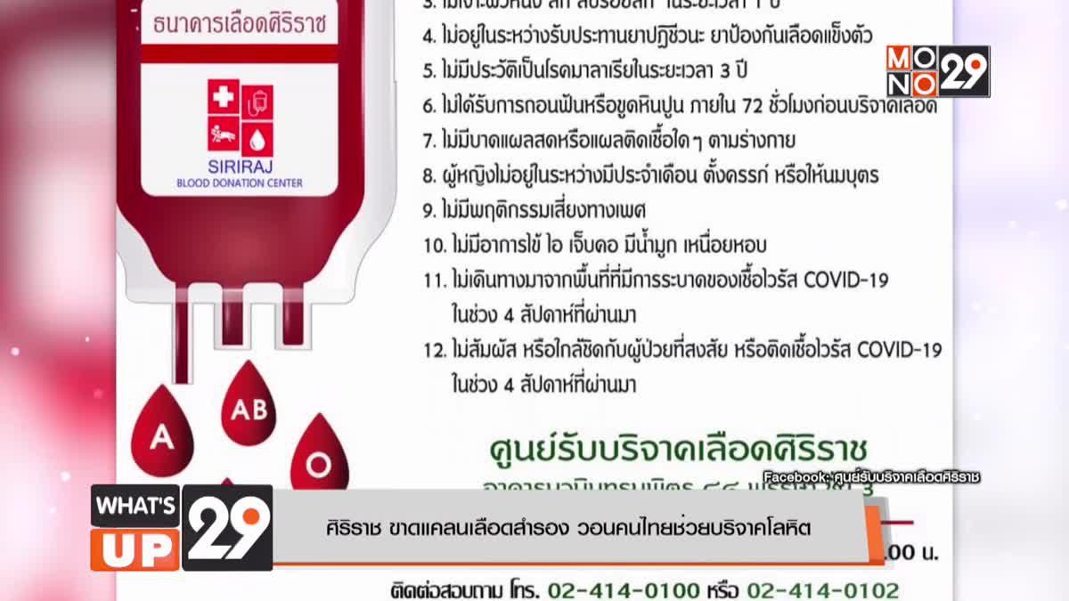 ศิริราช ขาดแคลนเลือดสำรอง วอนคนไทยช่วยบริจาคโลหิต