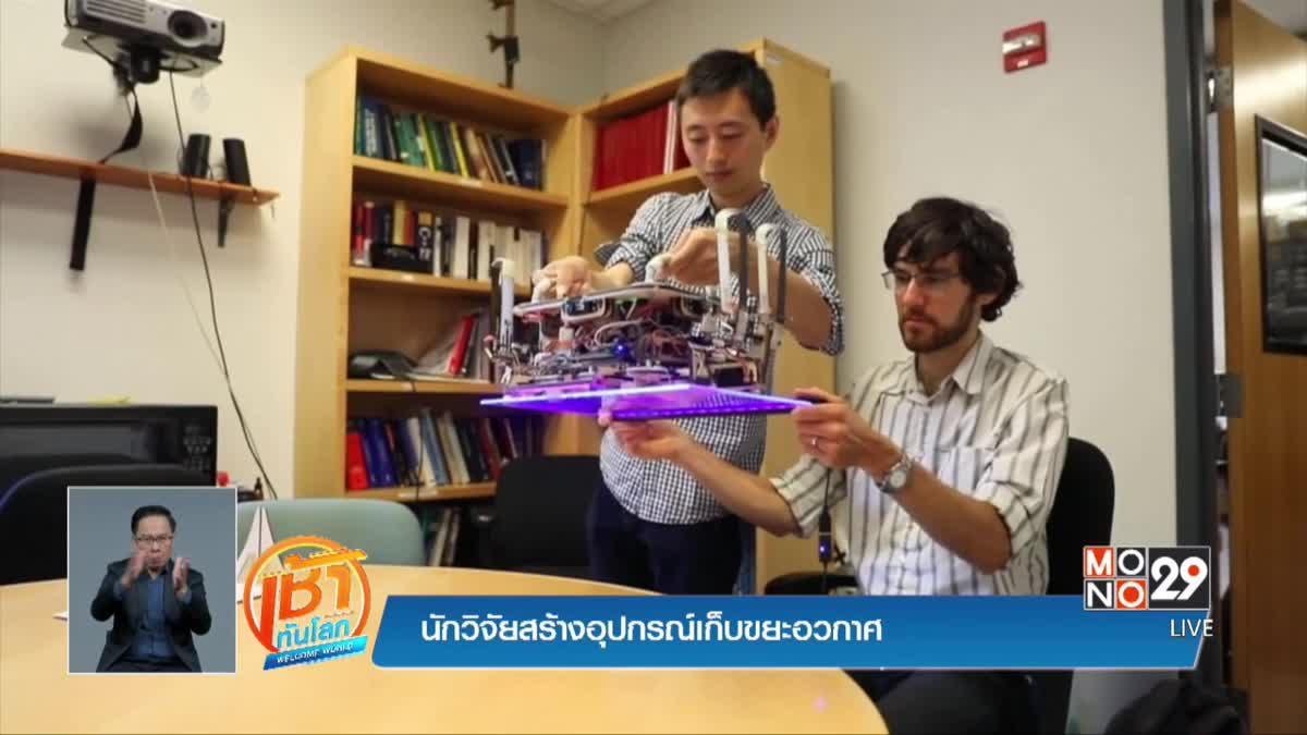 นักวิจัยสร้างอุปกรณ์เก็บขยะอวกาศ