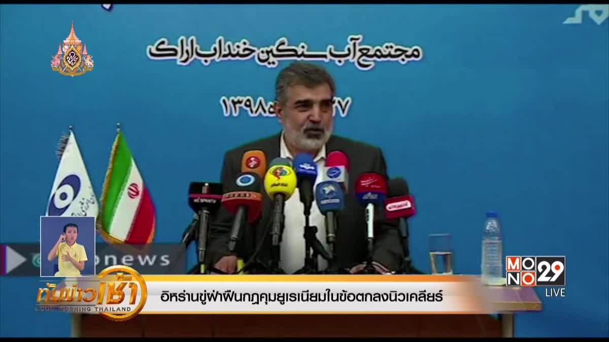 อิหร่านขู่ฝ่าฝืนกฎคุมยูเรเนียมในข้อตกลงนิวเคลียร์