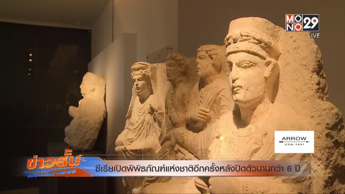 ซีเรียเปิดพิพิธภัณฑ์แห่งชาติอีกครั้งหลังปิดตัวนานกว่า 6 ปี