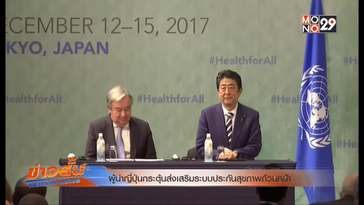 ผู้นำญี่ปุ่นกระตุ้นส่งเสริมระบบประกันสุขภาพถ้วนหน้า