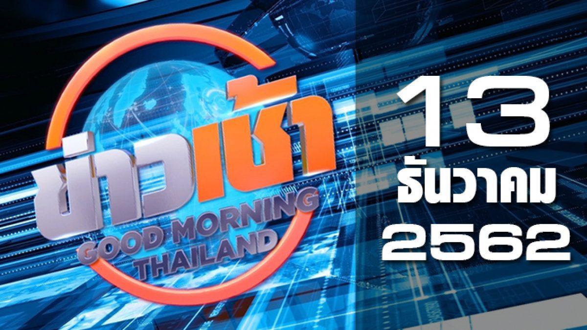 ข่าวเช้า Good Morning Thailand 13-12-62