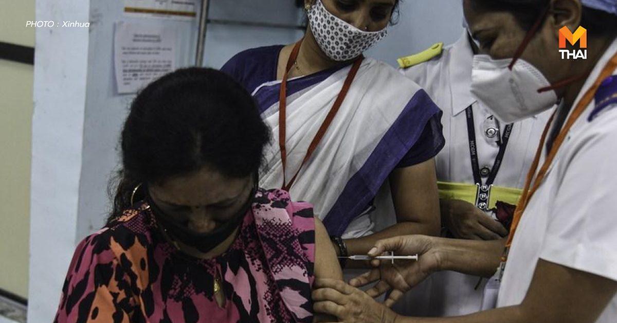 อินเดียแจง จนท. รพ.เสียชีวิต ไม่เกี่ยวข้องกับการฉีดวัคซีนโควิด-19