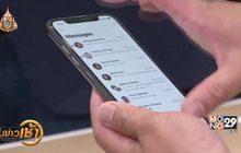 """""""เฟซบุ๊ก"""" รับเก็บข้อมูลอีเมลผู้ใช้ 1.5 ล้านรายโดยไม่ตั้งใจ"""