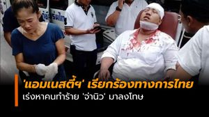 'แอมเนสตี้ฯ' เรียกร้องทางการไทย เร่งหาคนทำร้าย 'จ่านิว' มาลงโทษ