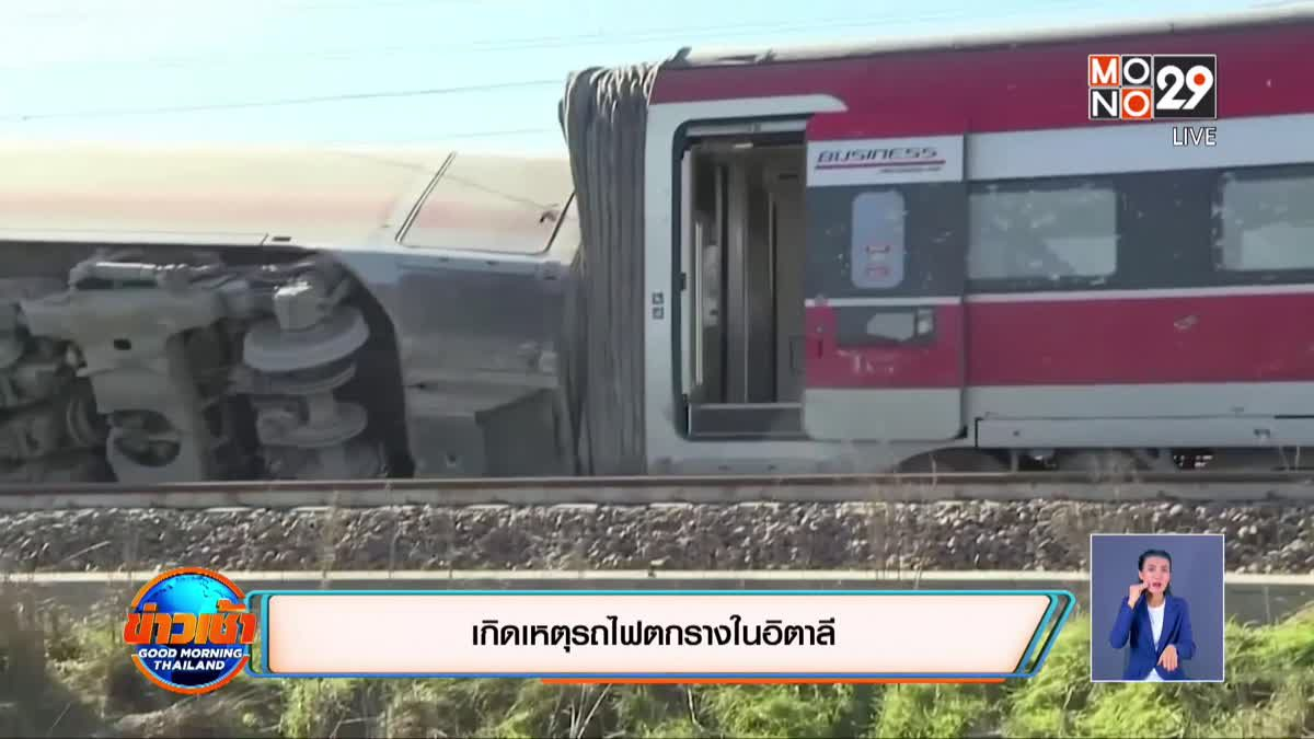 เกิดเหตุรถไฟตกรางในอิตาลี