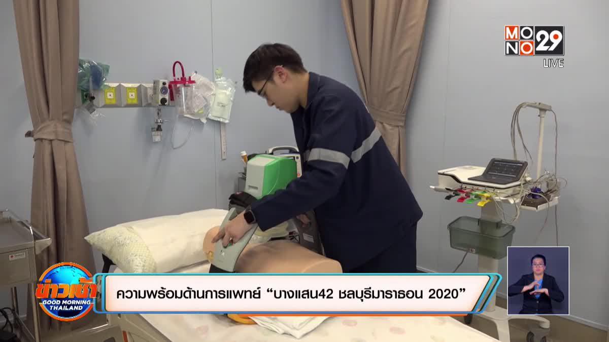 """ความพร้อมด้านการแพทย์ """"บางแสน42 ชลบุรีมาราธอน 2020"""""""